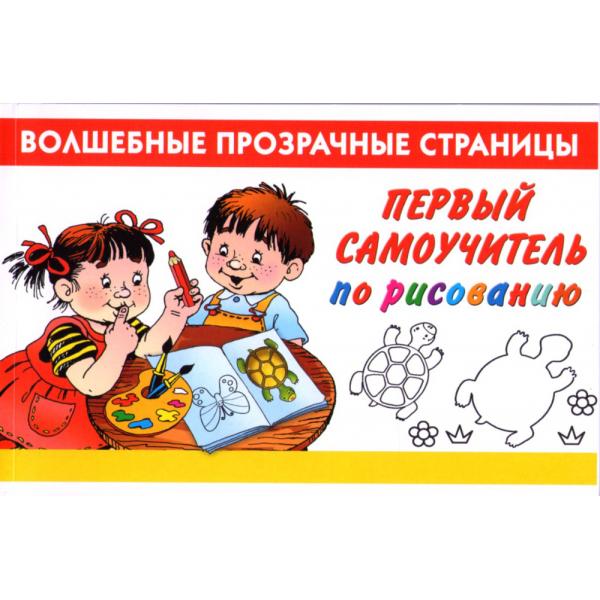 """Книга """"ПЕРВЫЙ САМОУЧИТЕЛЬ ПО РИСОВАНИЮ"""""""