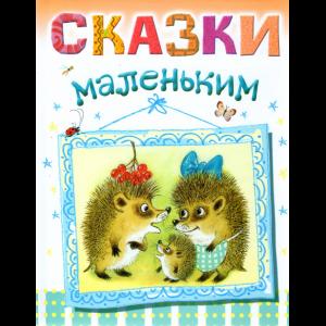 """Книга """"СКАЗКИ МАЛЕНЬКИМ МАЛЫШАМ"""""""