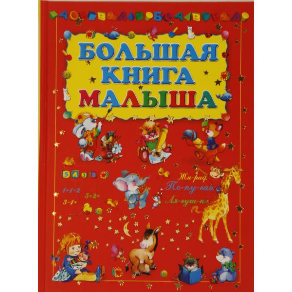 """Книга """"БОЛЬШАЯ КНИГА МАЛЫША"""" РБ"""