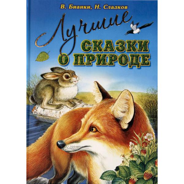 """Книга """"ЛУЧШИЕ СКАЗКИ О ПРИРОДЕ"""" РФ"""