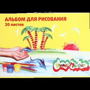 "Альбом д/рисов.""КАЛЯКА-МАЛЯКА"" (20л)"