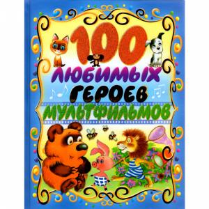 """Книга """"100 ЛЮБИМЫХ ГЕРОЕВ МУЛЬТФИЛЬМ"""" РБ"""