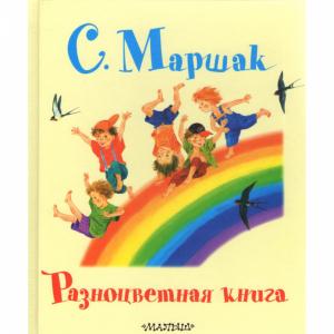 """Книга """"РАЗНОЦВЕТНАЯ КНИГА"""""""