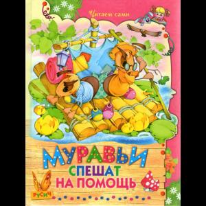 """Книга """"МУРАВЬИ СПЕШАТ НА ПОМОЩЬ"""""""