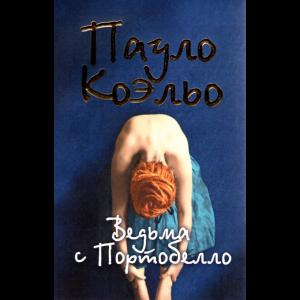 """Книга """"ВЕДЬМА С ПОРТОБЕЛЛО"""" (520763)"""