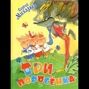 """Книга  """"ТРИ ПОРОСЕНКА"""""""
