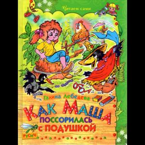 "Книга ""МАША ПОССОРИЛАСЬ С ПОДУШКОЙ"""