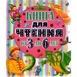 """Книга """"Д/ЧТЕНИЯ ОТ 3 ДО 6"""""""
