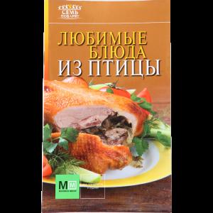 """Книга """"ЛЮБИМЫЕ БЛЮДА ИЗ ПТИЦЫ"""""""