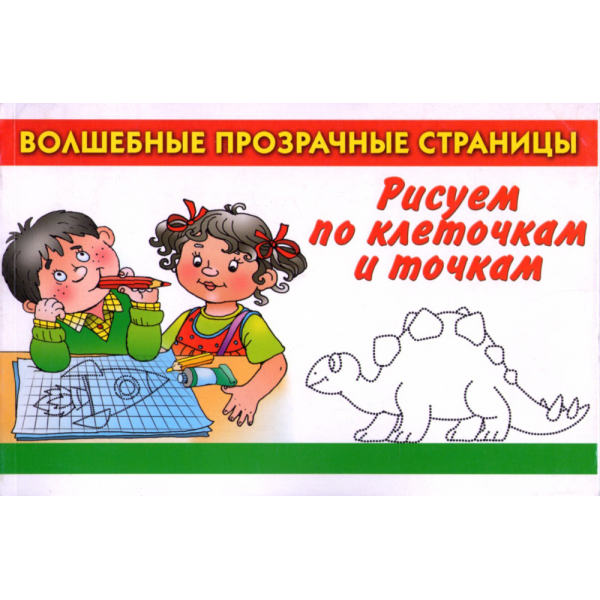 "Книга  ""РИСУЕМ ПО КЛЕТОЧКАМ И ТОЧКАМ"""