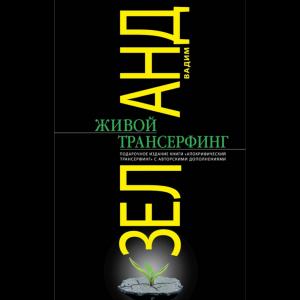 "Книга  ""ЖИВОЙ ТРАНСЕРФИНГ""  РФ"