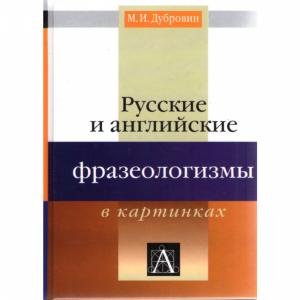 """Книга """"РУС.И АНГЛ.ФРАЗЕОЛОГИЗМЫ В КАРТ."""""""