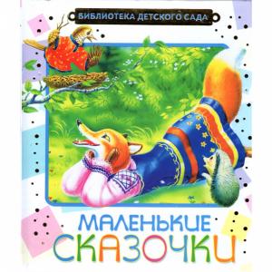 """Книга """"МАЛЕНЬКИЕ СКАЗОЧКИ"""""""