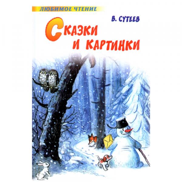"""Книга """"СКАЗКИ И КАРТИНКИ В.СУТЕЕВА"""""""