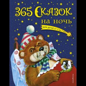 """Книга """"365 РАССКАЗОВ НА НОЧЬ"""""""