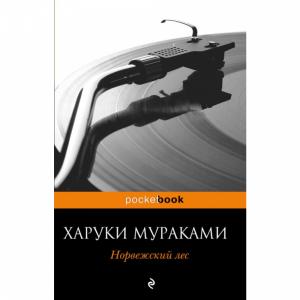 "Книга ""НОРВЕЖСКИЙ ЛЕС"""