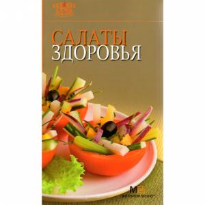 """Книга  """"САЛАТЫ ЗДОРОВЬЯ"""""""