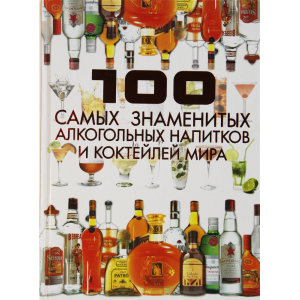 """Книга """"100 САМЫХ ЗНАМ.АЛКОГ.НАП.И КОКТ."""""""