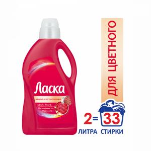 "Жидкое моющ.ср-во ""ЛАСКА""(сиян.цв)2000мл"