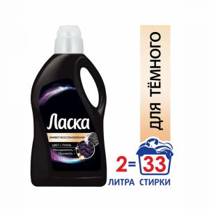 "Жидкое моющ.ср-во""ЛАСКА""(маг.черн)2000мл"