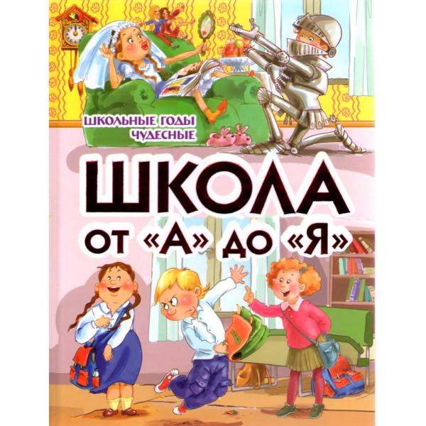 """Книга """"ШКОЛЬНЫЕ ГОДЫ ЧУДЕСНЫЕ"""""""