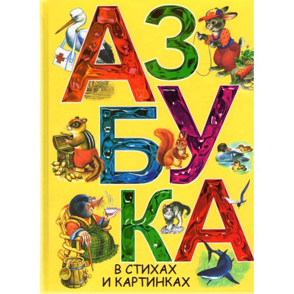 "Книга  ""АЗБУКА В СТИХАХ И КАРТИНКАХ"""