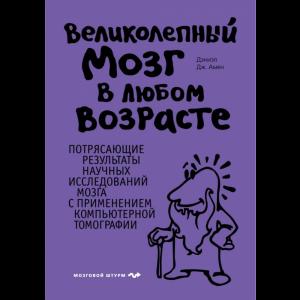 """Книга """"ВЕЛИКОЛЕПНЫЙ МОЗГ В ЛЮБОМ ВОЗРАС"""""""