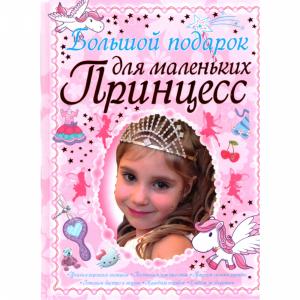 """Книга """"БОЛЬШОЙ ПОДАРОК ДЛЯ МАЛ.ПРИНЦЕСС"""""""