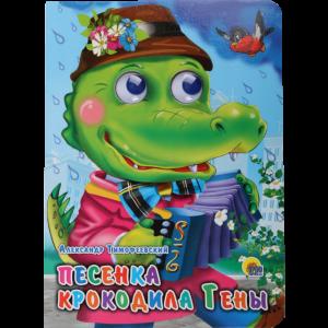 """Картонка """"ПЕСЕНКА КРОКОДИЛА ГЕНЫ"""""""