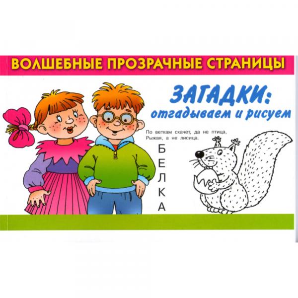 """Книга """"ЗАГАДКИ:ОТГАДЫВАЕМ И РИСУЕМ"""""""