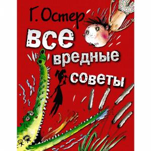 """Книга """" ВСЕ ВРЕДНЫЕ СОВЕТЫ """""""