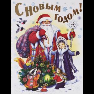 """Книга """"С НОВЫМ ГОДОМ!СТИХИ"""