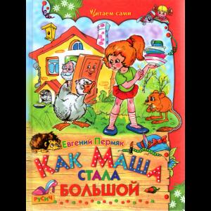 """Книга """"КАК МАША СТАЛА БОЛЬШОЙ"""""""