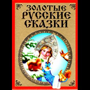 """Книга """"ЗОЛОТЫЕ РУССКИЕ СКАЗКИ"""""""