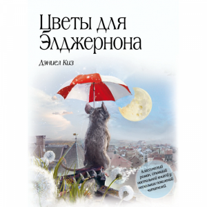 """Книги """"ЦВЕТЫ ДЛЯ ЭЛДЖЕРНОНА"""""""