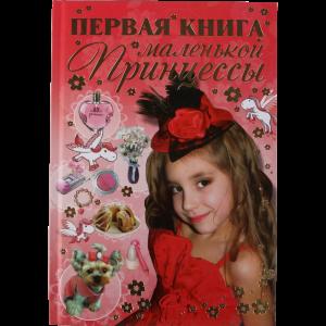 """Книга """"ПЕРВАЯ КНИГА МАЛЕНЬКОЙ ПРИНЦЕССЫ"""""""