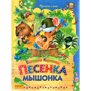 "Книга ""ПЕСЕНКА МЫШОНКА"" РБ"