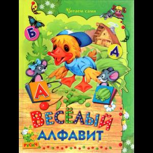 """Книга """"ВЕСЕЛЫЙ АЛФАВИТ"""""""