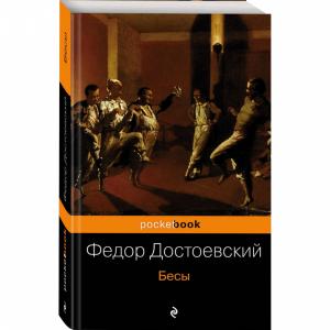 """Книга   """"БЕСЫ"""""""