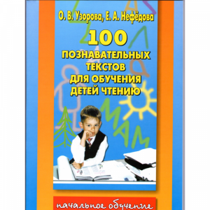 """Книга """"100ПОЗН.ТЕКСТ.Д/ОБУЧ.ДЕТ.ЧТЕНИЮ"""""""