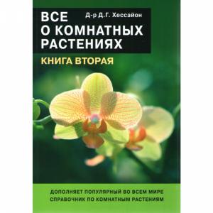 """Книга """"ВСЕ О КОМНАТНЫХ РАСТЕНИЯХ""""(Ч2)"""