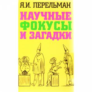 """Книга  """"НАУЧНЫЕ ФОКУСЫ И ЗАГАДКИ"""""""