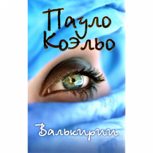 "Книга  ""ВАЛЬКИРИИ"""