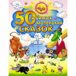 """Книга """"50 ЛЮБИМЫХ МАЛЕНЬКИХ СКАЗОК"""""""