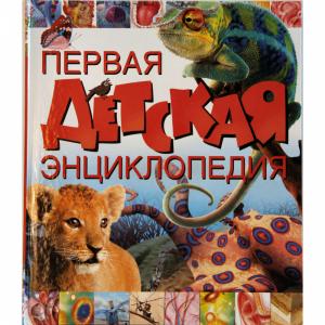 """Книга """"ПЕРВАЯ ДЕТСКАЯ ЭНЦИКЛОПЕДИЯ"""""""