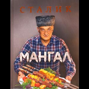 """Книга """"МАНГАЛ"""""""