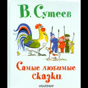 """Книга  """"САМЫЕ ЛЮБИМЫЕ СКАЗКИ"""""""