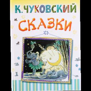 """Книга  """"СКАЗКИ.МАЛЫШАМ"""""""