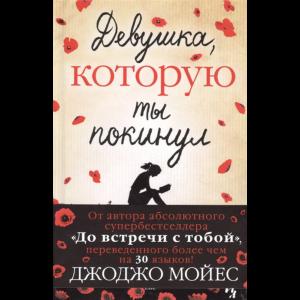 """Книга """"ДЕВУШКА"""