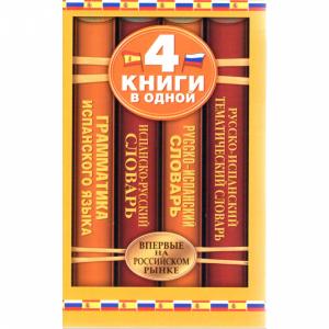 """Книга """"4 СЛОВАРЯ В ОДНОМ"""""""